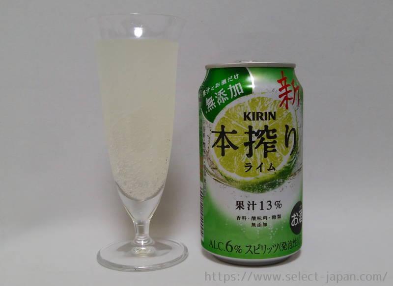 キリン KIRIN 本搾り チューハイ ライム 無添加 人工甘味料 果汁とお酒