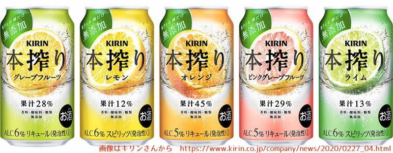 KIRIN キリン 本搾り レギュラー チューハイ 人工甘味料 無添加 糖類 酸味料