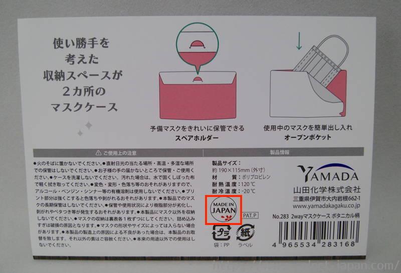マスクケース 2way 2つ ポケット 使用中マスク 一時保管 100円 百均 キャンドゥ Can Do 日本製 made in japan