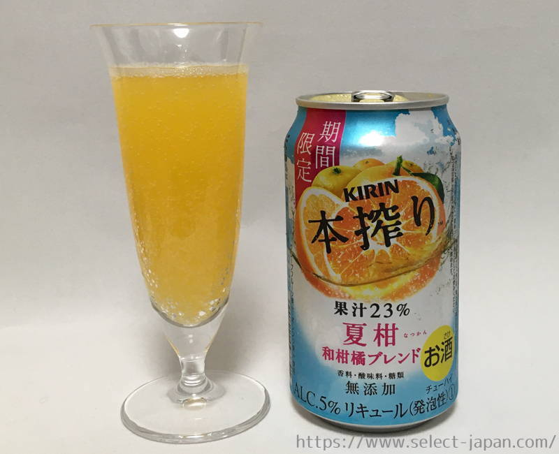 本搾り 夏柑 和柑橘ブレンド 2019 チューハイ キリン KIRIN