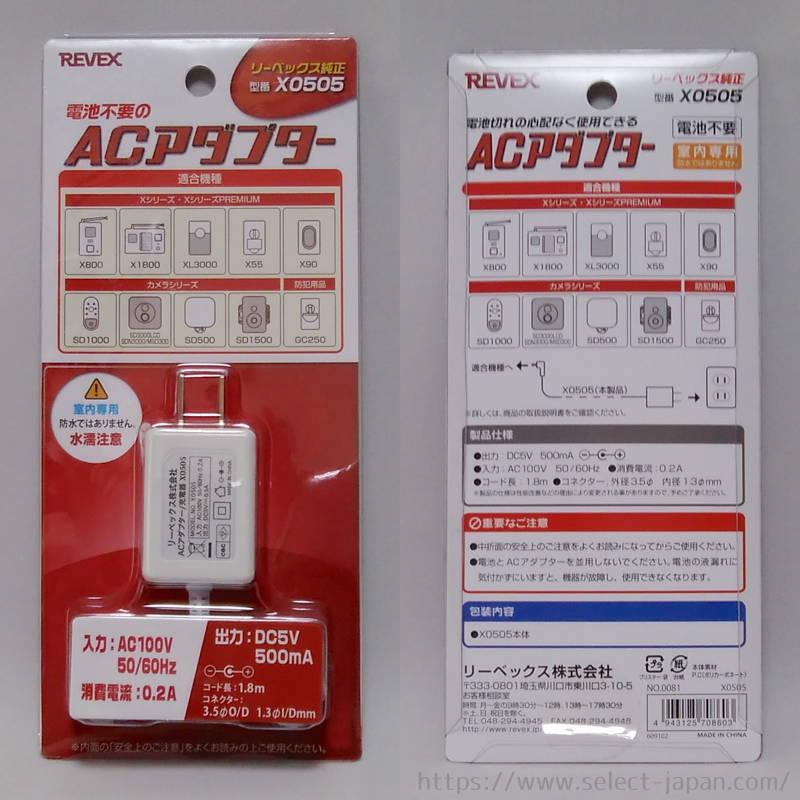 リーベックス REVEX 電源アダプター X0505 純正 呼び出しチャイム 電池不要