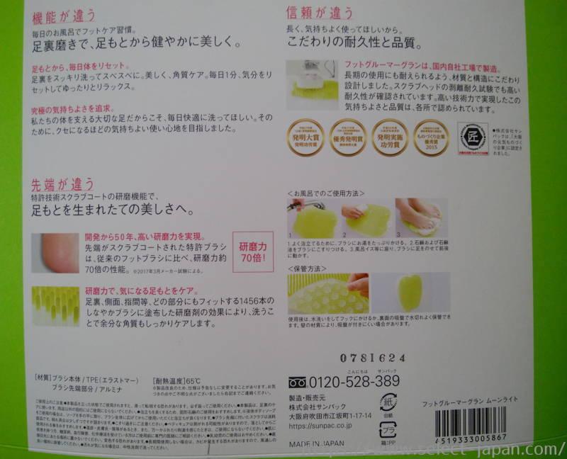 フットグルーマー グラン 日本製 made in japan 足裏マッサージャー フットケア