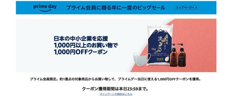 アマゾン プライムセール 中小企業応援 1000円クーポン