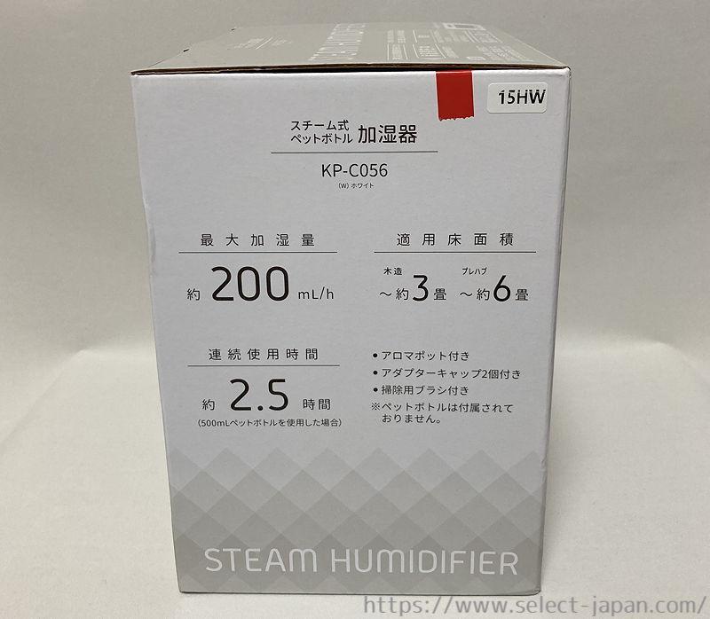 山善 YAMAZEN 加湿器 加熱式 スチーム式 ペットボトル KP-C056 made in china 中国製