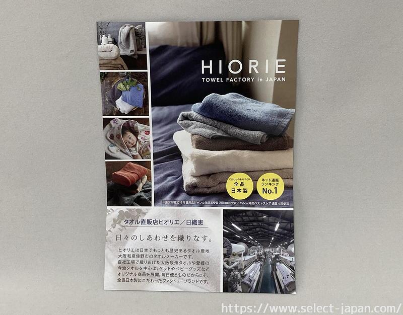ヒオリエ 日織恵 hiorie タオル ホテルスタイル 泉州タオル 日本製 made in japan
