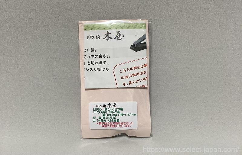 日本橋 木屋 爪切り 鋼 黒 日本製 made in japan