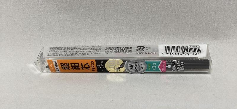 セザンヌ CEZANNE 眉墨 アイブロウ 超細芯アイブロウ 極細 美眉 ディープブラウン 04 日本製 made in japan