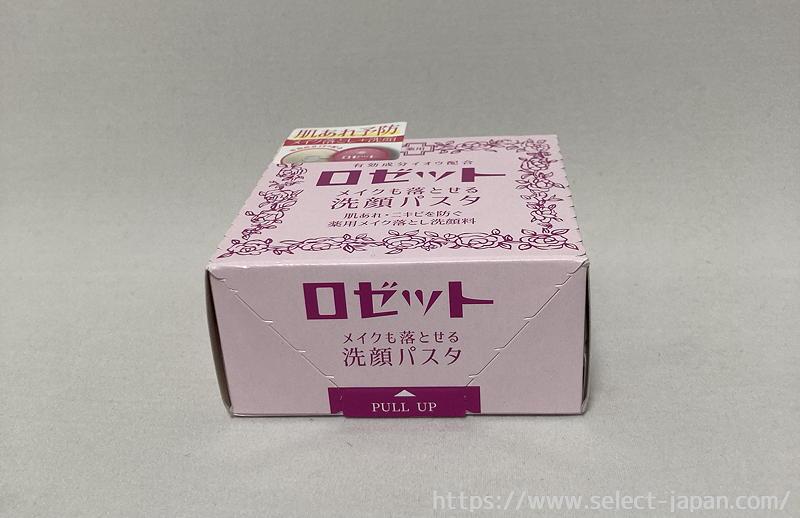 ロゼット 洗顔パスタ メイクも落とせる 日本製 made in japan 硫黄 クレンジング クリーム洗顔料