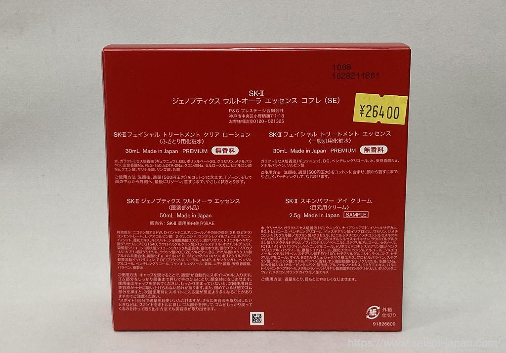SK2 美白美容液  ジェノプティクス ウルトオーラエッセンス 日本製 made in japan 保湿 黄くすみ 黄ぐすみ シミ しみ くすみ
