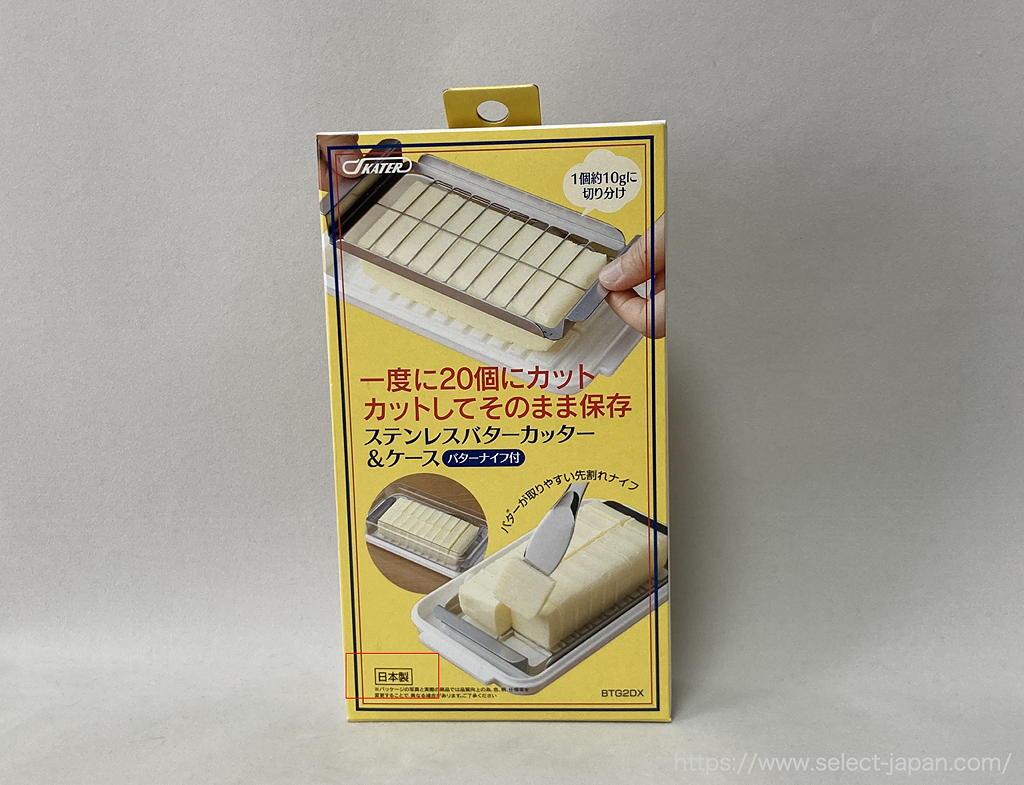 ステンレス バターカッター&ケース バターナイフ付き 日本製 made in japan