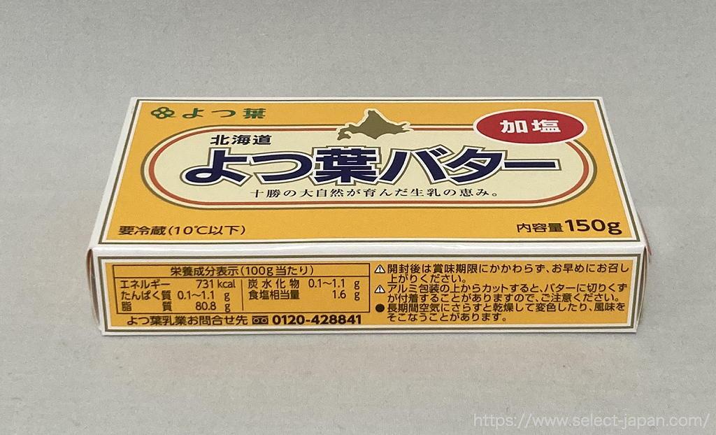 四葉バター ステンレス バターカッター&ケース バターナイフ付き 日本製 made in japan