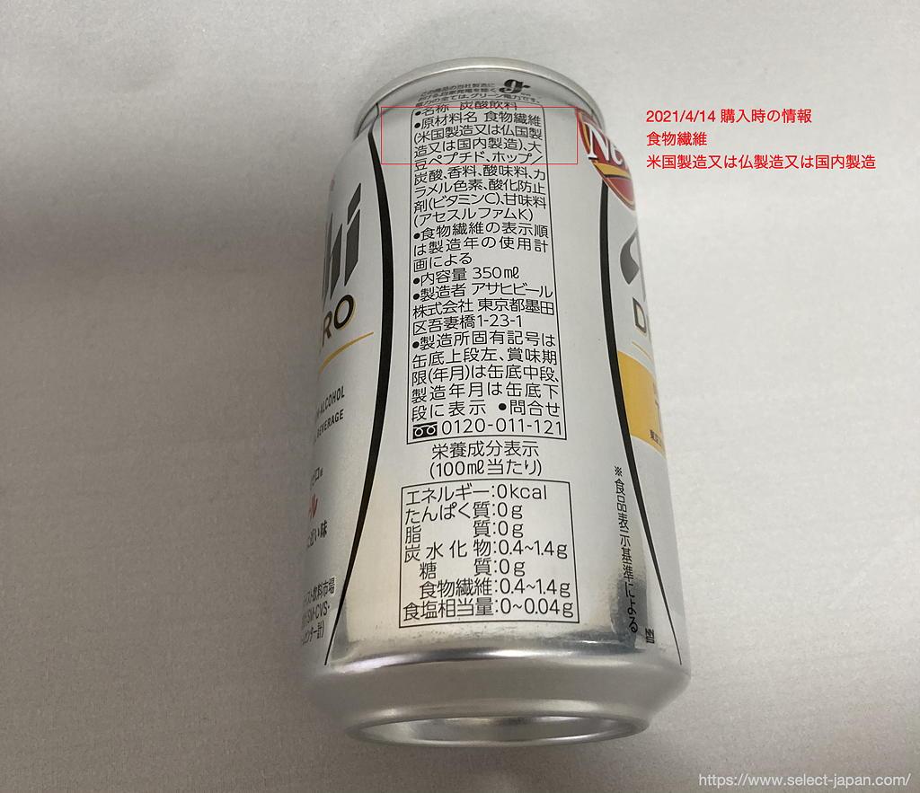 アサヒビール ノンアルコール 原材料情報 韓国製造