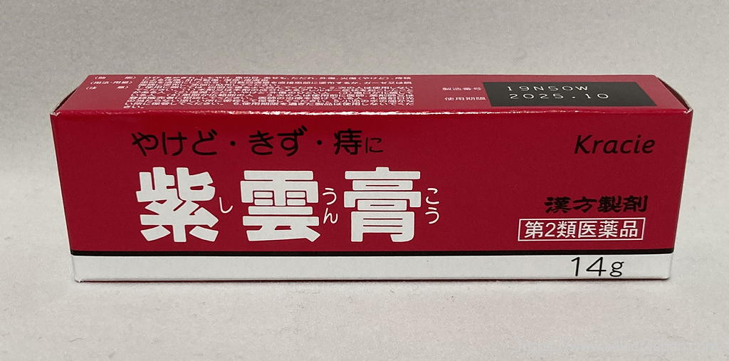 紫雲膏 しうんこう 火傷 ぢ 痔 治療 紫根 シコン クラシエ 日本製 made in japan