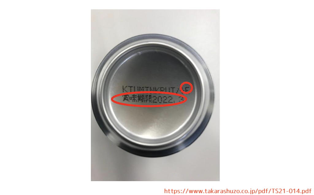 タカラ缶チューハイ リコール 不具合
