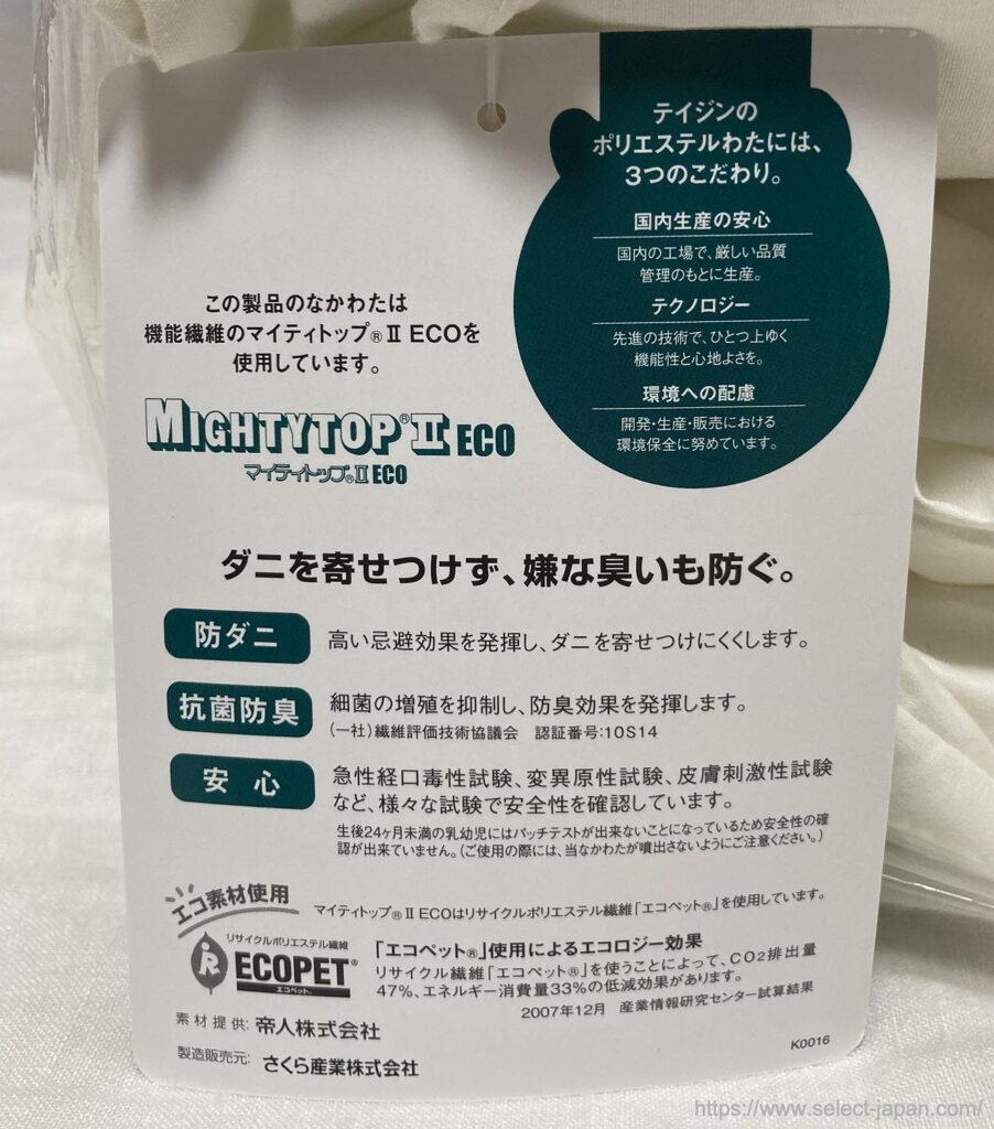 肌掛け布団 軽い 軽量 日本製 made in japan クラッセスーパーライト テイジン TEIJIN 帝人