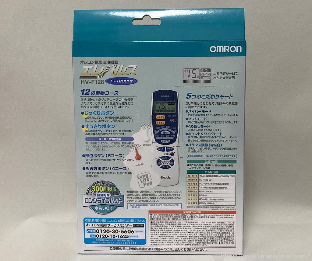 オムロン omron 低周波治療器 エレパルス 日本製 HV-F128J made in japan 腰痛 肩こり 筋肉痛