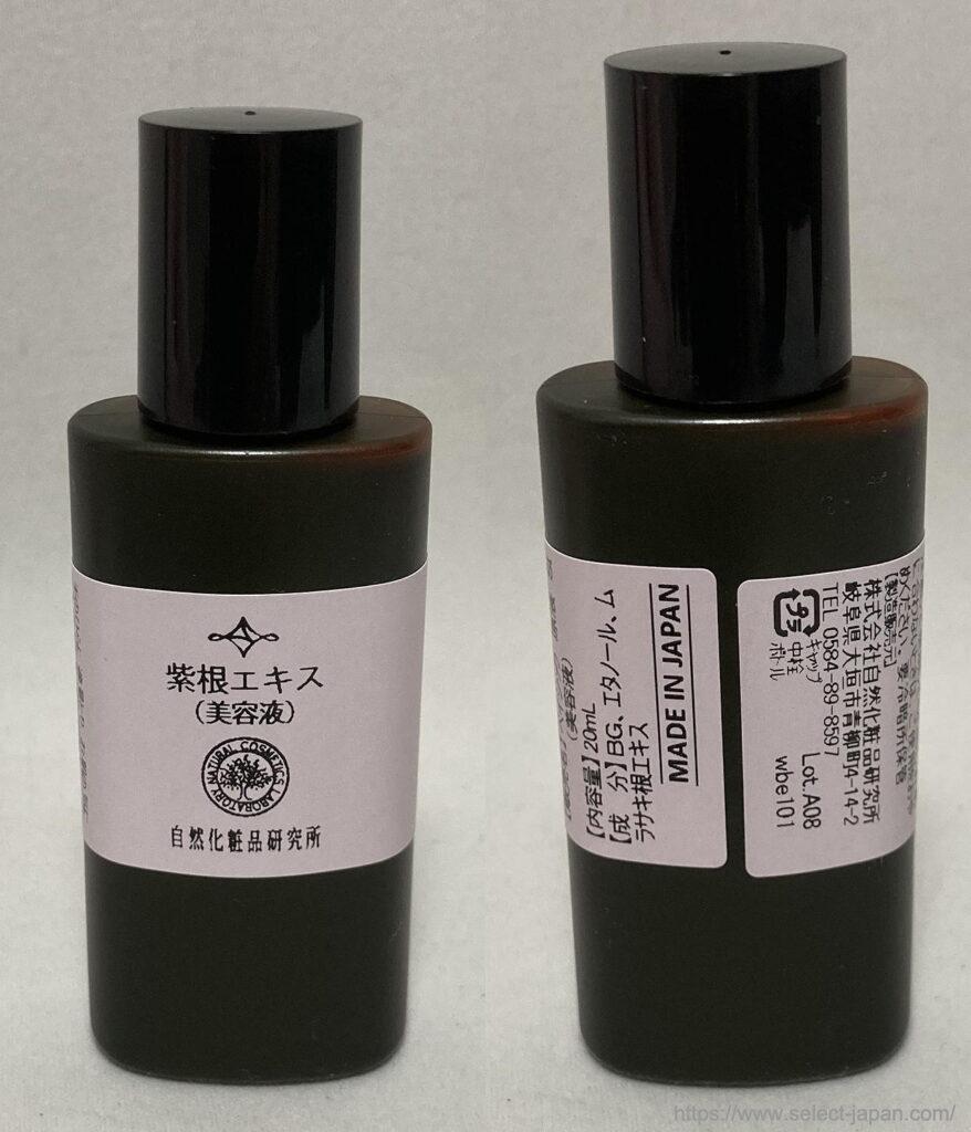 紫根 シコン エキス アンチエイジング 保湿 紫雲膏 日本製 made in japan 自然化粧品研究所