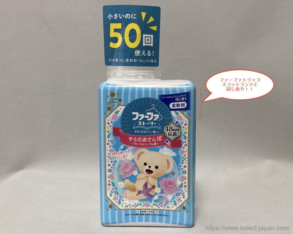 ファーファ ストーリー トリップ スコットランド 柔軟剤 そらのおさんぽ 日本製 made in japan