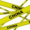 【危険】中国製ステンレスから放射線物質|コバルト60やカドミウムが検出される